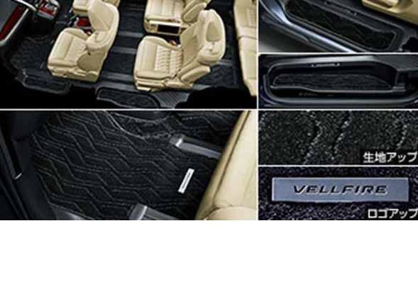 『ヴェルファイア』 純正 GGH30W フロアマット ロイヤルタイプ用の エントランスマットのみのみ ※本体は別売 パーツ トヨタ純正部品 フロアカーペット カーマット カーペットマット vellfire オプション アクセサリー 用品