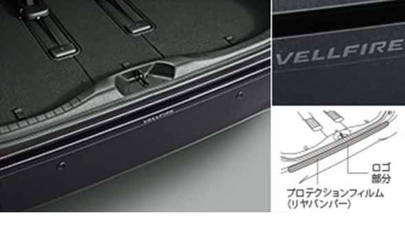 『ヴェルファイア』 純正 GGH30W プロテクションフィルム リヤバンパー パーツ トヨタ純正部品 vellfire オプション アクセサリー 用品