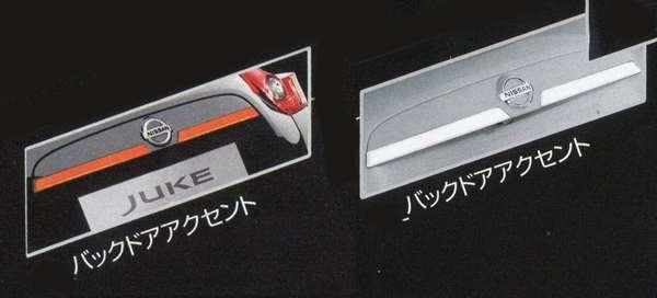 JUKE Personalization バックドアアクセント BAPH4 ジューク YF15