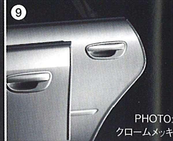 ドアエッジモール F0017-AG050-UP レガシィ BPE BP5 BLE BL5 BP9