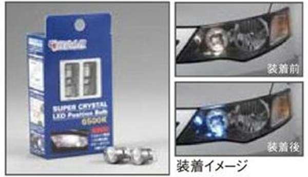 『アウトランダー』 純正 GG2W スーパークリスタルLED ポジションバルブ(6500K仕様) パーツ 三菱純正部品 電球 照明 ライト outlander オプション アクセサリー 用品