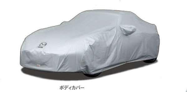 『ロードスター』 純正 ND5RC ボディカバー パーツ マツダ純正部品 Roadster オプション アクセサリー 用品