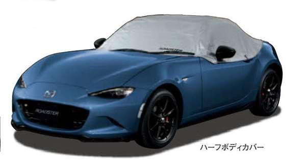 ハーフボディカバー ロードスター ND5RC マツダ純正 カーカバー ボディーカバー 車体カバー Roadster パーツ 部品 オプション