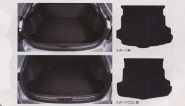 ラゲッジルームマット(スポーツワゴン用) アテンザ GHEFP GH5FP GH5AP
