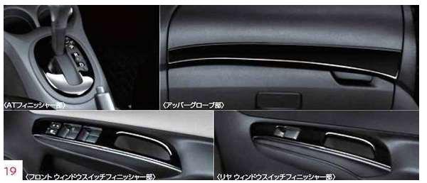インテリアパネルキット(ピアノブラック仕様) HRUN0 ノート HE12 E12 NE12 日産純正 内装パネル パーツ 部品 オプション