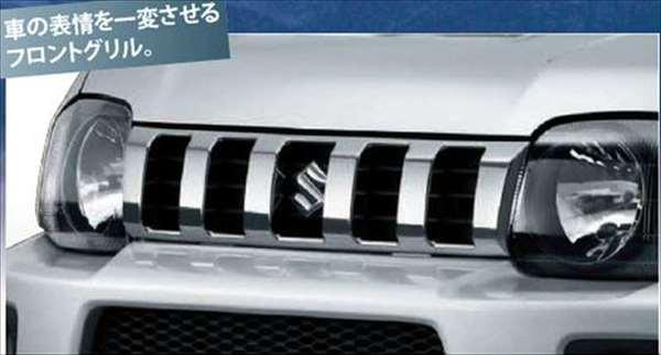 『ジムニーシエラ』 純正 JB43W フロントグリル パーツ スズキ純正部品 メッキ 飾り カスタム エアロ jimny オプション アクセサリー 用品