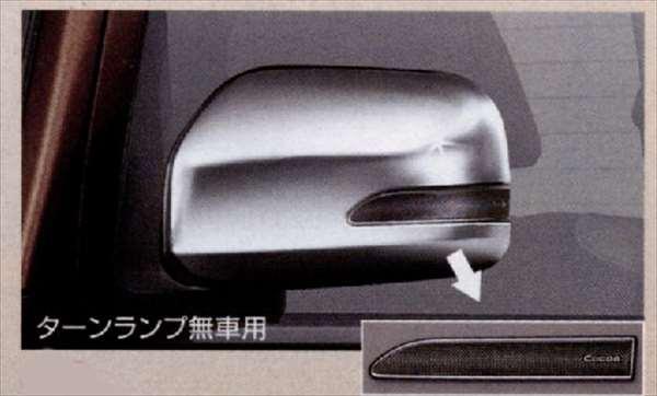ドアミラーカバー(メッキ) *ターンランプ無車用 ミラココア L675S L685S