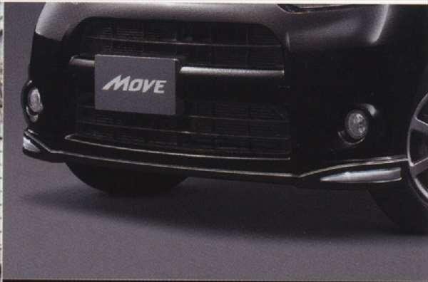 『ムーヴ』 純正 LA100S LA110S フロントロアスカート(Premium) パーツ ダイハツ純正部品 メッキ フロントスポイラー エアロパーツ カスタム move オプション アクセサリー 用品