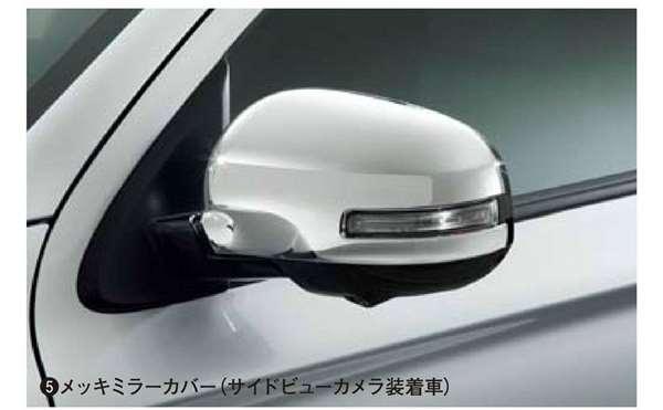メッキミラーカバー サイドビューカメラ装着車 アウトランダーPHEV GG2W 三菱純正 ドアミラーカバー サイドミラーカバー カスタム outlander パーツ 部品 オプション