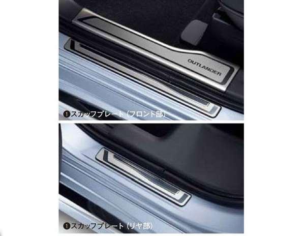 『アウトランダーPHEV』 純正 GG2W スカッフプレート パーツ 三菱純正部品 ステップ 保護 プレート outlander オプション アクセサリー 用品