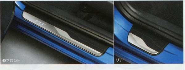 『フィット』 純正 GP5 サイドステップガーニッシュ(フロント/リヤ 左右4枚セット)※LEDイルミネーション無 ∞ パーツ ホンダ純正部品 ステップ 保護 プレート FIT オプション アクセサリー 用品