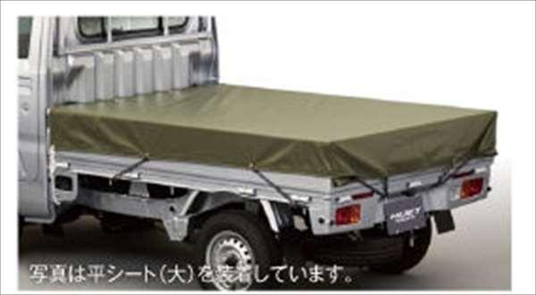 平シート(中) ハイゼットトラック S500P
