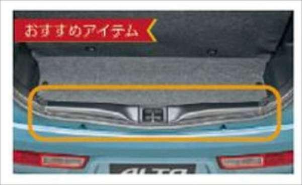 『アルト』 純正 HA36S リヤゲートメンバーガーニッシュ パーツ スズキ純正部品 alto オプション アクセサリー 用品
