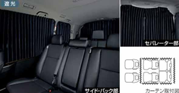 『エスクァイア』 純正 ZWR80G 室内カーテン ドレープタイプ(遮光) パーツ トヨタ純正部品 目隠し 日除け スモーク esquire オプション アクセサリー 用品