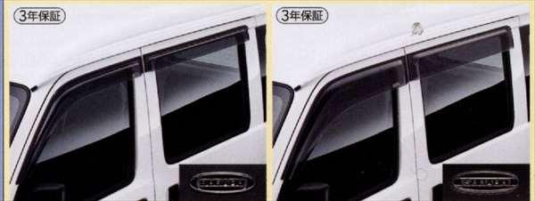 『サンバーバン』 純正 S321B S321Q S331B S331Q ドアバイザー(ワイド) パーツ スバル純正部品 サイドバイザー 雨よけ 雨除け sambar オプション アクセサリー 用品