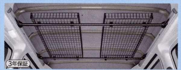 『サンバーバン』 純正 S321B S321Q S331B S331Q ネットラック(マルチレール用) パーツ スバル純正部品 バー収納 スペース sambar オプション アクセサリー 用品