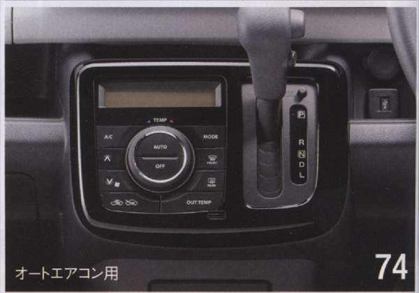 『MRワゴン』 純正 MF33S センターロアガーニッシュ パーツ スズキ純正部品 内装パネル センターパネル オーディオパネル 内装パネル 飾り ドレスアップ mrwagon オプション アクセサリー 用品