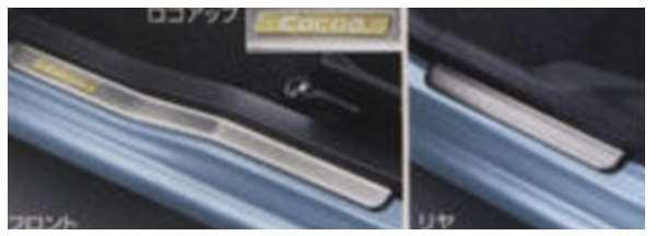 スカッフプレートカバー(ステンレス) ミラココア L675S L685S
