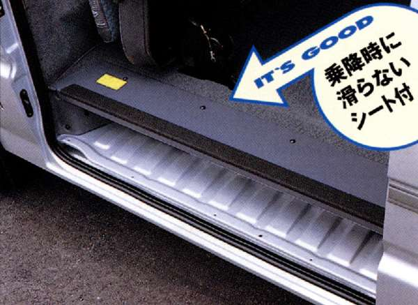 『ボンゴブローニー』 純正 SKE6V SKF6V サイドステップカバー 右側用 パーツ マツダ純正部品 bongo オプション アクセサリー 用品