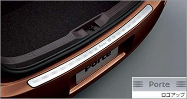 『ポルテ』 純正 NSP141 NCP145 NSP141 リヤバンパーステップガード パーツ トヨタ純正部品 porte オプション アクセサリー 用品