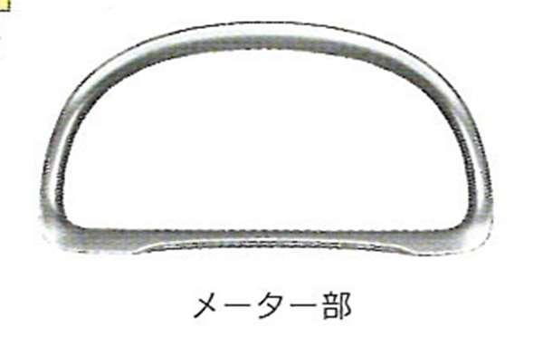 インテリアパネル/ヘアライン調 メーター部分のみ バモス HM1 HM2