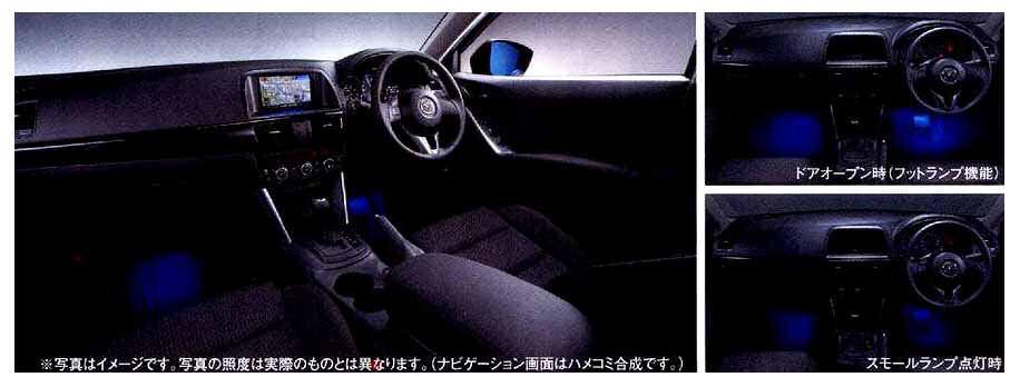 『CX-5』 純正 KEEFW KEEAW KE2FW フットランプ&イルミネーション パーツ マツダ純正部品 フットライト オプション アクセサリー 用品