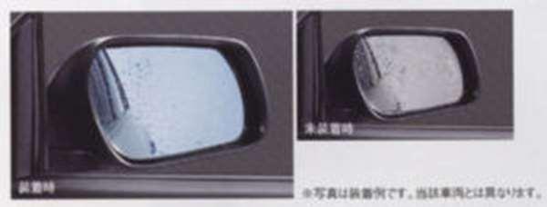 ブルーミラー(撥水) *ヒーテッドドアミラー無車用 MPV LY3P