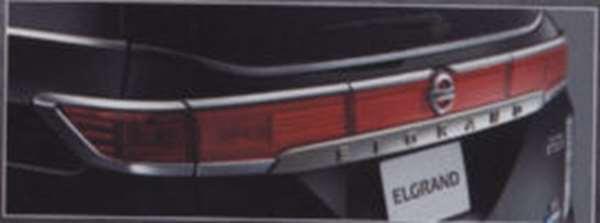 『エルグランド』 純正 PE52 TE52 PNE52 TNE52 バックドアガーニッシュ(クロームメッキ) MFME0 パーツ 日産純正部品 ワンポイント パネル カスタム ELGRAND オプション アクセサリー 用品