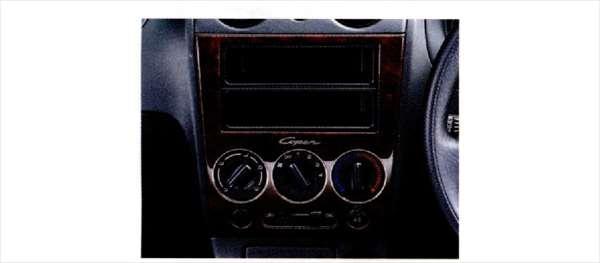 『コペン』 純正 L880K ウッド調センタークラスターパネル パーツ ダイハツ純正部品 センターパネル オーディオパネル copen オプション アクセサリー 用品
