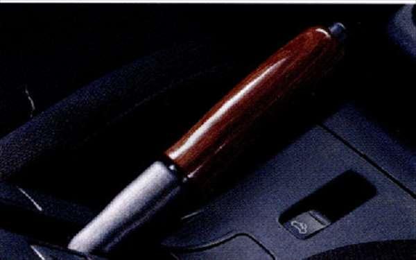 ウッドパーキングレバー(天然木) コペン L880K ダイハツ純正 ウッド copen パーツ 部品 オプション