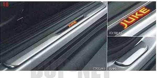 キッキングプレート(LED・橙色発光) BAUP0 ジューク YF15 日産純正 スカッフプレート ステップ 保護 JUKE パーツ 部品 オプション