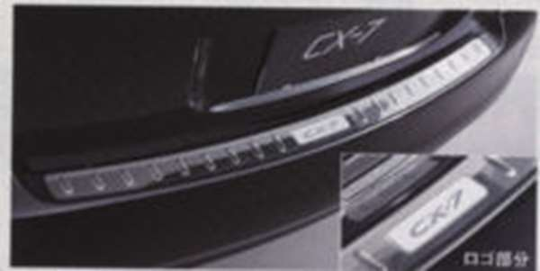 リアバンパーステッププレート CX-7 ER3P