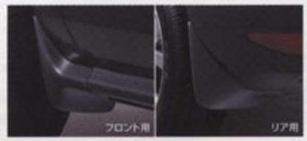 マッドフラップ フロント用 左右セット CX-7 ER3P