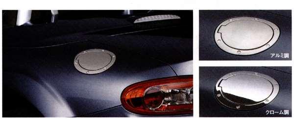 『ロードスター』 純正 NCEC フューエルリッド パーツ マツダ純正部品 Roadster オプション アクセサリー 用品