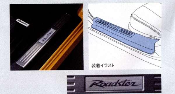 スカッフプレート(交換タイプ)左右セット ロードスター NCEC