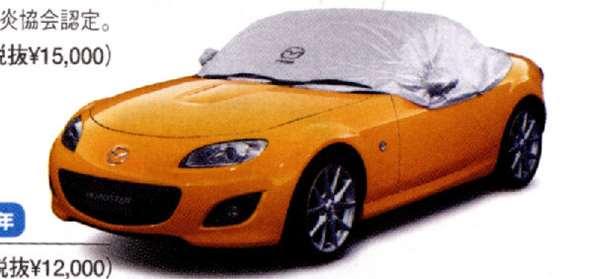 ハーフボディカバー ロードスター NCEC マツダ純正 カーカバー ボディーカバー 車体カバー Roadster パーツ 部品 オプション