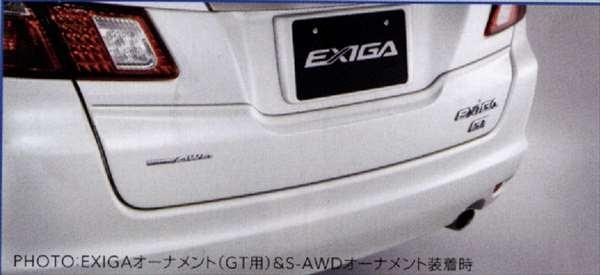 リヤゲートプロテクターキット エクシーガ YA5 YAM スバル純正 荷台モール アオリ exiga パーツ 部品 オプション