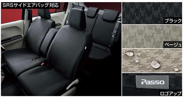 『パッソ』 純正 M700A M710A フルシートカバー パーツ トヨタ純正部品 座席カバー 汚れ シート保護 passo オプション アクセサリー 用品