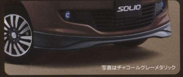 『ソリオ』 純正 MA15S フロントアンダースポイラー パーツ スズキ純正部品 フロントスポイラー カスタム エアロ solio オプション アクセサリー 用品