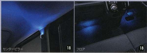 フロア&センターピラーイルミネーション(2モードタイプ) タント LA600S ダイハツ純正 tanto パーツ 部品 オプション