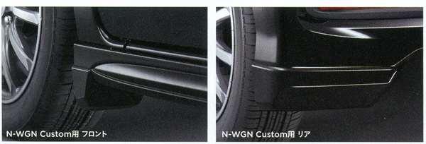 マッドガード(フロント・リア用/左右4点セット) *N-WGN Custom用 N-WGN JH1 ホンダ純正 パーツ 部品 オプション