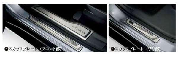 『アウトランダー』 純正 GF8W GF7W スカッフプレート パーツ 三菱純正部品 ステップ 保護 プレート outlander オプション アクセサリー 用品