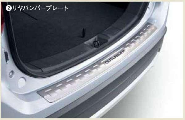 『アウトランダー』 純正 GF8W GF7W リヤバンパープレート パーツ 三菱純正部品 outlander オプション アクセサリー 用品