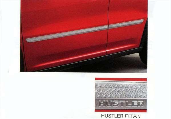 『ハスラー』 純正 MR31S サイドガーニッシュ 1台分(4枚)セット パーツ スズキ純正部品 hustler オプション アクセサリー 用品