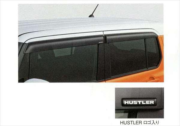 『ハスラー』 純正 MR31S ドアバイザー 1台分4枚セット パーツ スズキ純正部品 サイドバイザー 雨よけ 雨除け hustler オプション アクセサリー 用品