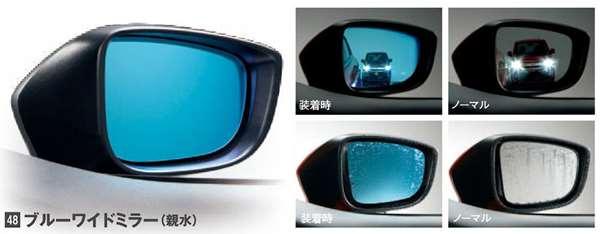 ブルーワイドミラー(親水) *ヒーテッドドアミラー無車用 デミオ DJ3FS