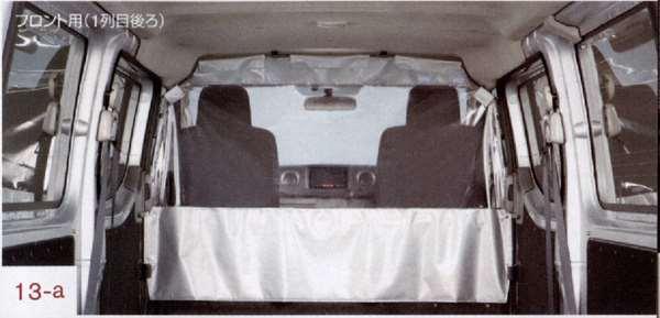 『NV350キャラバン』 純正 VR2E26 VW2E26 仕切りカーテン(フロント用) パーツ 日産純正部品 オプション アクセサリー 用品