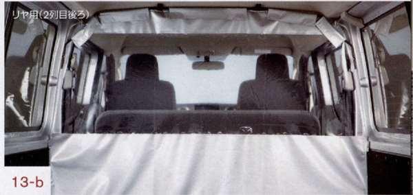 仕切りカーテン(リア用) M8TG3 NV350キャラバン VR2E26 VW2E26
