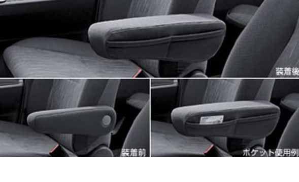 『ヴォクシー』 純正 ZRR70 アームレスト パーツ トヨタ純正部品 voxy オプション アクセサリー 用品