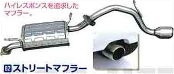 『kai』 純正 HN22S ストリートマフラー パーツ スズキ純正部品 ケイ オプション アクセサリー 用品